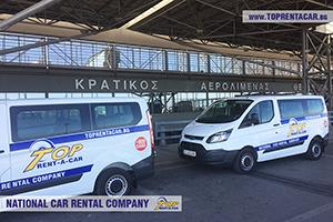 Samochody do wynajęcia w Salonikach - lotnisko Macedonia