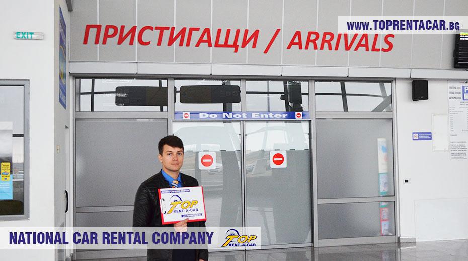Wypozyczalni na lotnisku Plowdiw